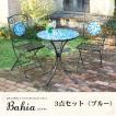 ガーデンテーブルセット 3点セット(ブルー) モザイクデザインアイアンガーデン家具 おしゃれ
