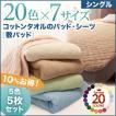 5色5枚セットザブザブ洗えるコットンタオル地 敷きパッド シングル