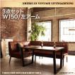 ダイニングテーブルセット 4人掛け おしゃれ 3点セット(テーブル150+ソファ+左アームソファ) アメリカンヴィンテージ