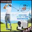 ゴルフ 距離測定器 距離計 レーザー距離計 高低差 660yd対応 光学6倍望遠 IPX5防水 高低差機能 携帯型レーザー 日本語説明書あり 送料無料