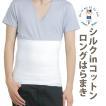 腹巻 シルク コットン はらまき ロング 日本製 シルク20% メンズ レディース 保温 薄手