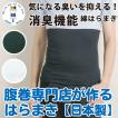 腹巻 消臭 綿 コットン はらまき 日本製 男女兼用 メンズ レディース 薄手 夏