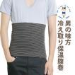 腹巻 冷え取り 保温 はらまき 日本製 吸湿発熱 メンズ レディース 温活 薄手 夏