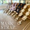 日本製 マスク 首かけクリップ ネックストラップ 金属アレルギー対応 マスクコード ストラップ レース 花柄 マスク ストラップ (シルバー)