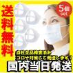 即納 国内検査済 メール便 送料無料 マスクブラケット マスクスペース マスク ブラケット マスクフレーム 息しやすい 立体 快適 5個セット(普通サイズ)