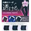 内側カラーが 透ける カラーリングタイツ M〜Lサイズ 110デニール 選べる3色