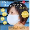 息らくドームマスク3 日本製・機能性素材使用(抗菌・花粉・防臭・防汚)