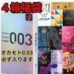コンドーム 避妊具 スキン6箱 オカ...