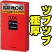 コンドー厶厚 避妊具 サガミ 009 ドット 赤 厚めのゴム 厚い