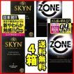 コンドーム ZONE ゾーン 不二ラテックス スキンオリジナル SKYN ORIGINAL 4箱セット コンドー厶