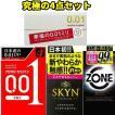 コンドーム (4箱セット) サガミオリジナル001 と オカモト001 と zone 6個入 と SKYN 5個入 コンドー厶