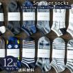 12足組 ショートソックス メンズ くるぶし カジュアル 靴下 ソックス 23 ~ 29 cm セット 大きいサイズ オシャレ スニーカーソックス