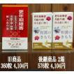 旧商品ケンプ丸360粒の後継商品 和漢のきもち288粒×2箱