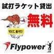 Flypower(フライパワー) バドミントンラケット無料貸出 ページ かかる費用は返送料金のみ 試打ラケット