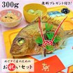 お祝いセット 祝い鯛 料理 (天然真鯛塩焼き300g 赤飯 ハマグリ吸い物 かまぼこ)  お食い初め 誕生祝いなど