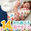 マルチロング授乳クッション 抱き枕 日本製 洗える 妊...