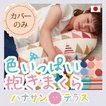カバーのみ マルチロング授乳クッション 抱き枕 日本製 洗える三日月形 多機能 妊婦 メール便送料無料 日付時間指定不可 代引き不可