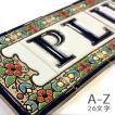 表札 手作り DIY スペイン製 アルファベット レター タイル 一文字 クエルダセカ