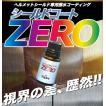 ヘルメットシールド用コーティング剤【シールドコートZERO 8g】(約20回分)