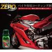 バイク専用コーティング剤【ハイブリッドコートZEROライダー】(1〜3台分)