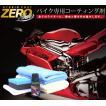 バイク専用コーティング剤【ハイブリッドコートZEROライダー 施工キット】(1〜3台分)
