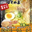 ラーメン/深い味わいの味噌スープ/ご当地/元祖生らーめん2食セット【みそ味】/メンマ・チャーシュー付/