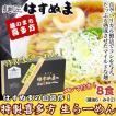 はすぬま喜多方ラーメン/真空ヘリカル製法でマイルドな麺/特製喜多方生らーめん8食セット(醤油6・みそ2・メンマ4)