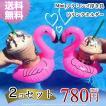 フラミンゴ スタイル ダブル ドリンク ホルダー ミニーサイズ2個セット 浮き具 プール 風呂おもちゃ 水遊び