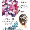 【メール便対応可】3D バタフライ リアル髪飾り 蝶々クリップ 和装かんざし 浴衣アクセサリー 部屋インテリア空間 彩るアイテム 雑貨 アウトレット小物 壁紙