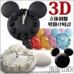 ファンタジーな3D立体刻盤 壁掛け時計 おしゃれ 掛時計 レディース メンズ キッズ インテリア 雑貨グッズ DIY 小道具 ABS軽量素材