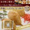 いなり 寿司 簡単 お弁当 パーティ 白ご飯を詰めるだけ 酢飯いらずのいなりあげ 80枚  40枚×2袋 メール便 送料無料