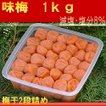 紀州の南高梅/梅干し はてなしシリーズ 味梅(塩分8%)  1kg