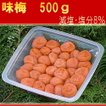 紀州の南高梅/梅干し はてなしシリーズ 味梅(塩分8%)  500g