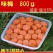 紀州の南高梅/梅干し はてなしシリーズ 味梅(塩分8%)  800g