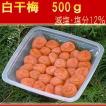 梅干し 酸っぱい梅干し 特選2Lサイズ はてなしシリーズ 白干梅(しらぼしうめ) (塩分12%) 500g