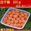 梅干し 酸っぱい梅干し 特選2Lサイズ はてなしシリーズ 白干梅(しらぼしうめ) (塩分12%) 800g