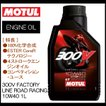 在庫あり 国内正規品 MOTUL モチュール 300V FACTORY LINE ROAD RACING 300Vファクトリーラインロードレーシング 10W40 1L 11102311