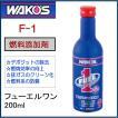 在庫あり WAKOS ワコーズ F101 フューエルワン 200ml F-1 (和光ケミカル WAKOS 燃料添加剤 ヒューエルワン FUELONE)