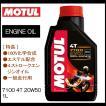在庫あり/国内正規品 MOTUL モチュール 7100 4T 20W50 1L (エンジンオイル 4サイクル バイク用 11118111)