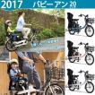 在庫あり/2017/パス/バビーアン/1都3県ご自宅まで完組...