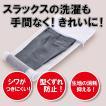 ダイヤ パンツのための洗濯ネット ※送料¥250(2個まで)