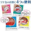 ダイヤ ツナトモ (ツナ缶用スプーン) ※送料¥250(8個まで)