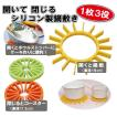 多機能シリコン鍋しき『開いてPON』 (シリコン 鍋敷き コースター) ※送料¥200(2個まで)