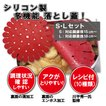 フレックスドロップシートLS 2枚セット (落し蓋 シリコン) ※送料¥250(3個まで)