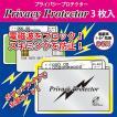 プライバシープロテクター(3枚入り) ※送料¥250(8個まで)
