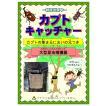 カブトキャッチャー 送料¥250(1個まで) カブトムシ クワガタ 昆虫採集