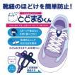 とどまるくん(靴紐がほどけるのを防止) ※送料¥250(4個まで)