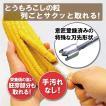 粒取り名人 NIPPON(日本製 トウモロコシ 粒がきれいに取れます) ※送料¥250(10個まで)