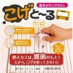 こげと〜る(魚焼きグリル 掃除 こげとーる) ※送料¥200(8個まで)