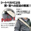 シートベルト アシスト(長距離ドライブ 肩こり解消)